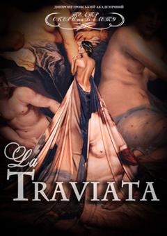 Посмотреть афишу: La Traviata