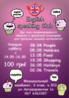 Посмотреть афишу: English speaking club