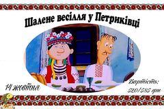 Посмотреть афишу: Весілля у Петриківці