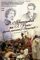 Посмотреть афишу: Д. Яворницький та І. Рєпін: дружба, розпочата з «Запорожців…»