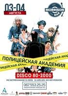 Посмотреть афишу: Disco 80-2000 в Morrison Bar