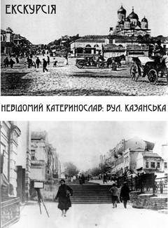 Посмотреть афишу: Нічна екскурсія «Невідомий Катеринослав: вул. Казанська»