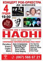 Посмотреть афишу: Рок-оркестр народних інструментів України «НАОНІ»