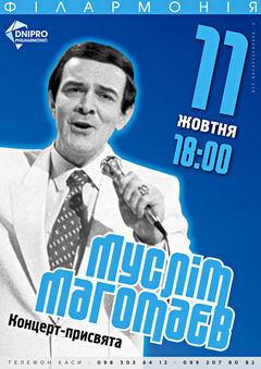 Посмотреть афишу: Концерт-присвята «Муслім Магомаєв»