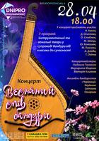 Посмотреть афишу: Концерт «Весняний спів бандури»