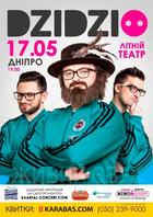Посмотреть афишу: Концерт DZIDZIO