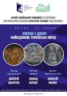 Посмотреть афишу: Виставка київських художників: Леоніда Берната, Валерія Шкарупи, Олексія Малиха