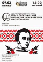 Посмотреть афишу: Історія святкування дня народження Тараса Шевченка на Січеславщині