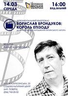Посмотреть афишу: Борислав Брондуков: король епізоду