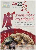 Посмотреть афишу: Виставка писанки і витинанки Юлії Датченко «У ПРОМЕНЯХ СИМВОЛІВ»