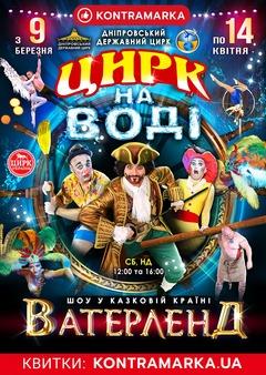 Посмотреть афишу: Цирк на воде