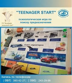 Посмотреть афишу: TEENAGER START