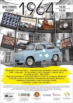 Посмотреть афишу: 1964 год в музее «Машины времени»
