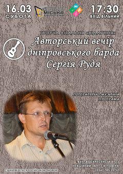 Посмотреть афишу: Авторський вечір дніпровського барда Сергія Рудя