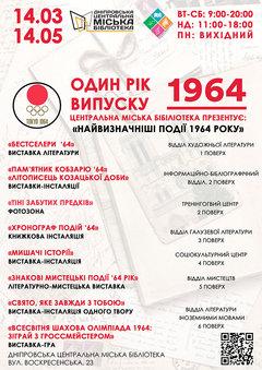 Посмотреть афишу: Один рік випуску 1964