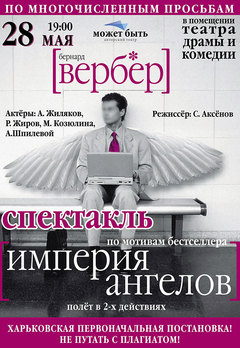 Посмотреть афишу: Империя ангелов