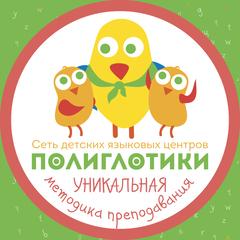 Посмотреть афишу: Английский Детский Мини-Сад Полиглотики
