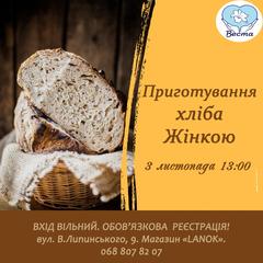 Посмотреть афишу: Приготування хліба ЖІНКОЮ