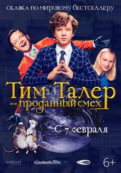 Посмотреть афишу: Тим Талер, или Проданный смех