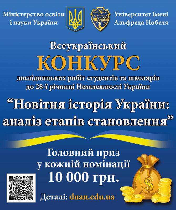 Конкурс дослідницьких робіт «Новітня історія України: аналіз етапів становлення»