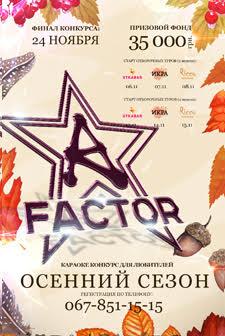 Посмотреть афишу: Караоке конкурс для любителей «A Factor. Летний сезон»