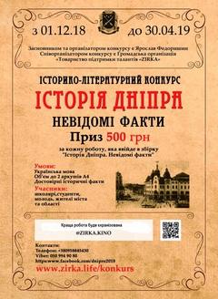 Посмотреть афишу: Історико-літературний конкурс  «ІСТОРІЯ МІСТА ДНІПРО.Невідомі факти»