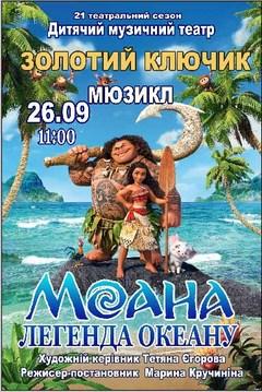 Посмотреть афишу: Моана. Легенда океана