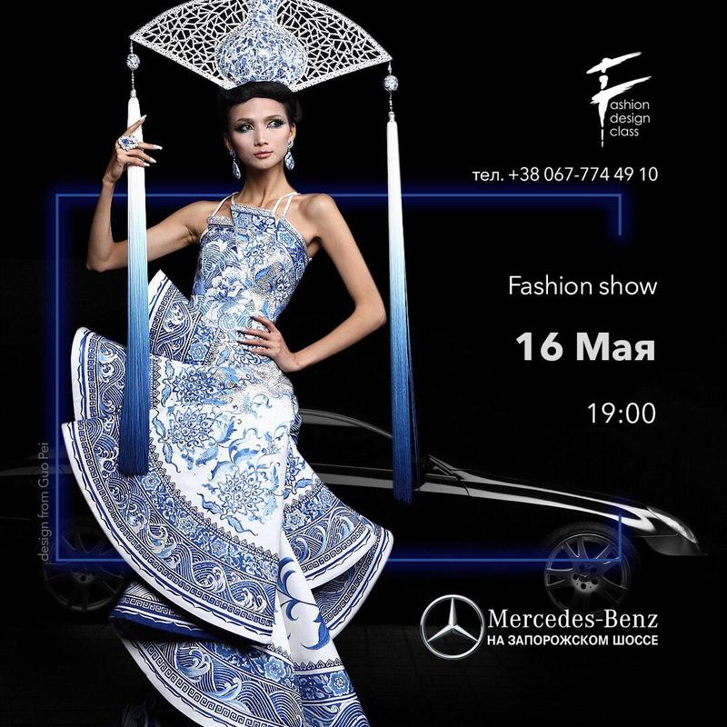 Fashion-показ DREAM REALITY
