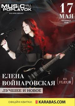 Посмотреть афишу: Елена Войнаровская
