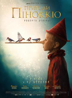 Посмотреть афишу: Пиноккио