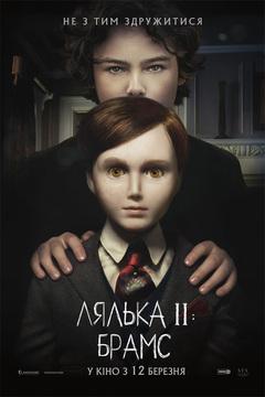 Посмотреть афишу: Кукла 2: Брамс