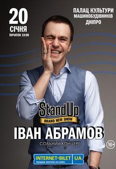 Посмотреть афишу: Иван Абрамов