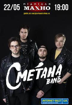 Посмотреть афишу: СМЕТАНА band