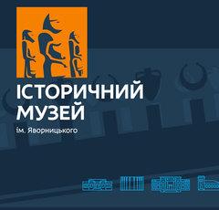 Посмотреть афишу: Інтерактив з Історичним музеєм
