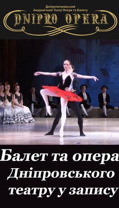 Посмотреть афишу: Вистави театру опери та балету у запису