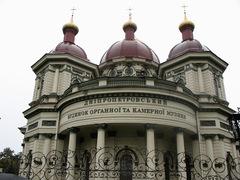 Посмотреть афишу: Гала-концерт Будинку органної та камерної музики у запису