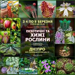 Посмотреть афишу: Екзотичні та хижі рослини