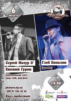 Посмотреть афишу: Mazur Band & Глеб Копалин