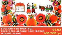 Посмотреть афишу: Весілля у Петриківці + екскурсія на кінний завод