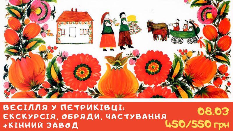 Весілля у Петриківці + екскурсія на кінний завод