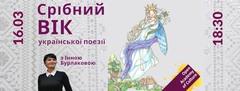 Посмотреть афишу: Срібний вік української поезії