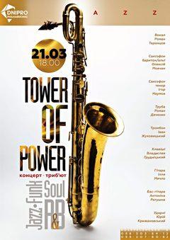 """Посмотреть афишу: Кавер джаз концерт """"Tower of Power"""""""
