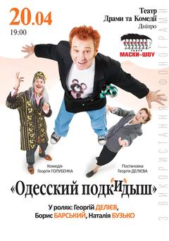 Посмотреть афишу: Одесский Подкидыш