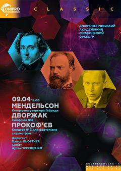 Посмотреть афишу: Симфонічний концерт