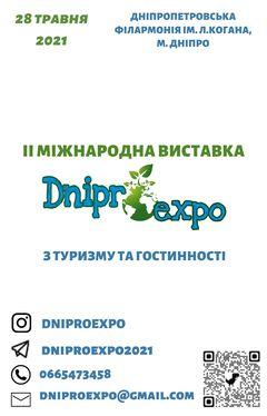 Посмотреть афишу: DniproExpo 2021