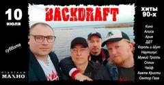 Посмотреть афишу: Хіти 90-х від гурту Backdraft