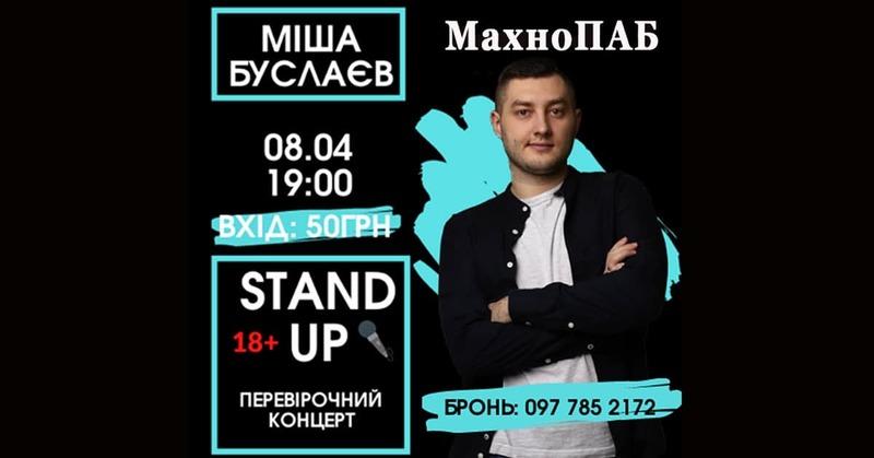 StandUp.Перевірочний концерт Міши Буслаєва