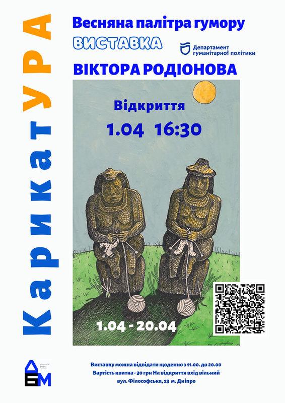 Виставка карикатури Віктора Родіонова ВЕСНЯНА ПАЛІТРА ГУМОРУ
