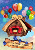 Дни рождения в Izbooshke