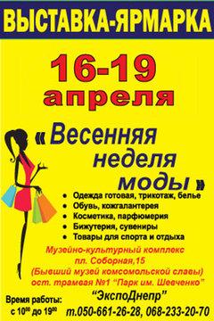 Посмотреть афишу: Выставка - ярмарка «Весенняя неделя моды»